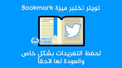 تويتر تختبر ميزة جديدة Bookmark لحفظ التغريدات والعودة إليها لاحقاً