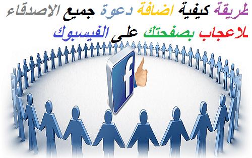 طريقة كيفية اضافة دعوة جميع الاصدقاء للاعجاب ,بصفحتك ,على, الفيسبوك