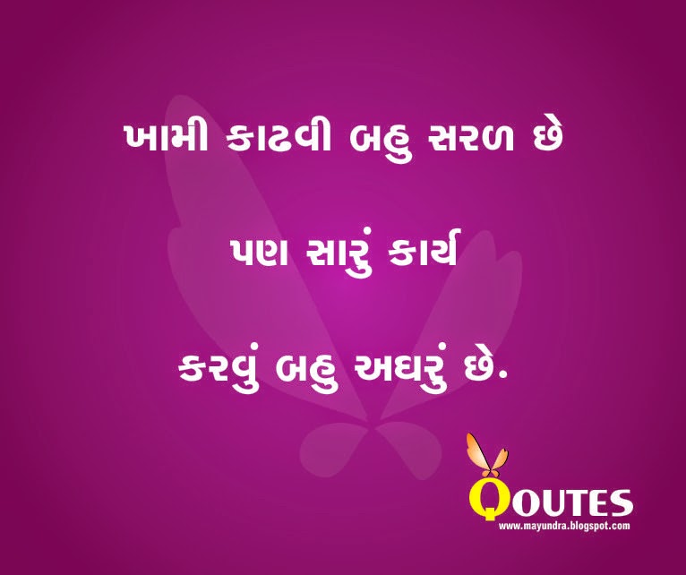 Bahu Quotes