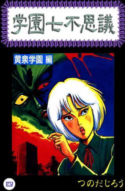 学園七不思議 第01-04巻 [Gakuen Nanafushigi vol 01-04]