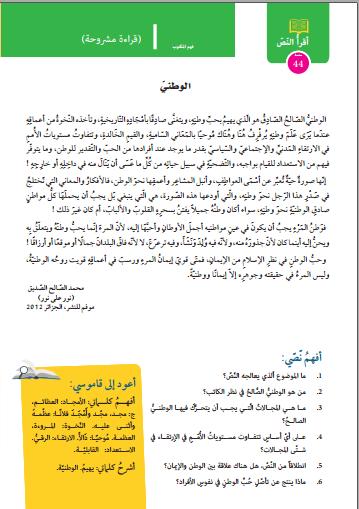 نص الوطني لغة عربية سنة أولى متوسط