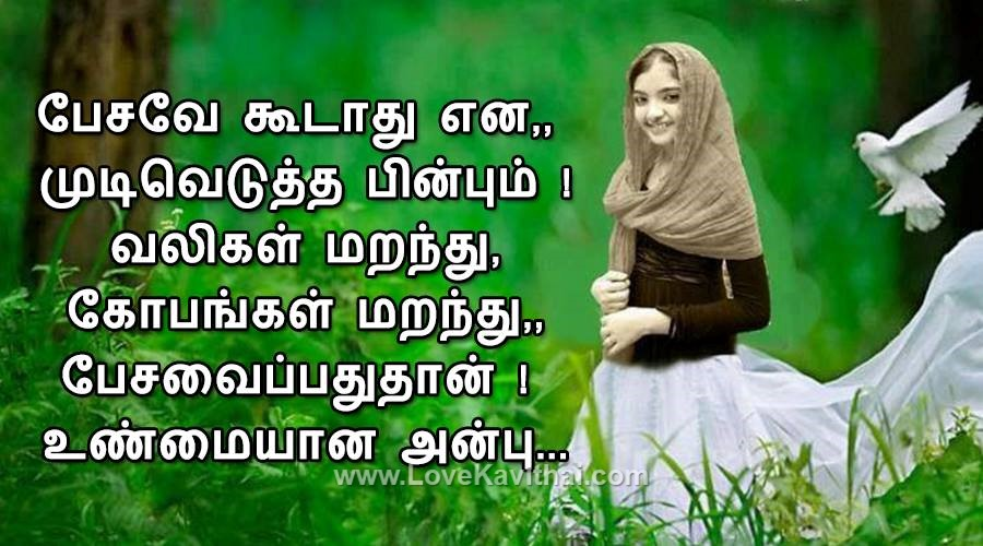 Love Quotes For Her In Tamil