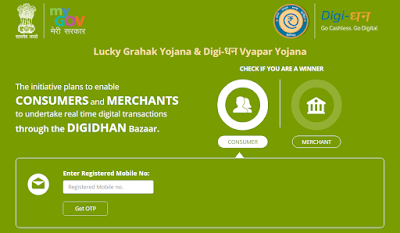 LGY, DDV Yojana Lucky Draw Winners List