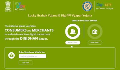LGY, DDV Yojana Lucky Draw Winners List