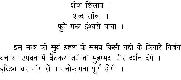 Shabar ebook free mantra download shaktishali