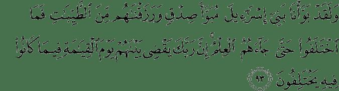 Surat Yunus Ayat 93