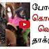 students Injured Severe In Jallikattu Protest   TAMIL NEWS