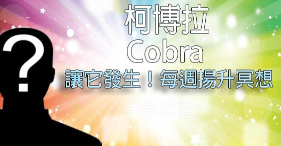[揭密者][柯博拉(Cobra)]2016年8月28日訊息:讓它發生!每週揚升冥想