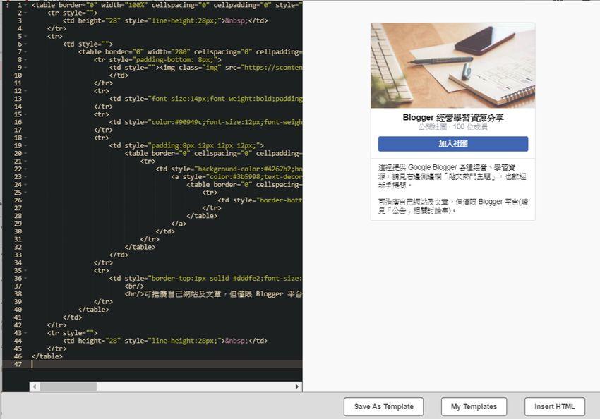 gmail-insert-html-4.jpg-讓 Gmail 能插入 HTML 語法,方便行銷推廣﹍Chrome 套件