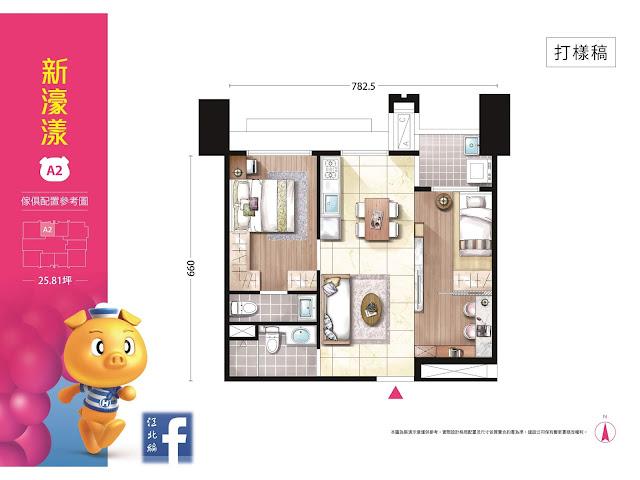 A2 傢俱配置參考圖