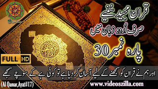 Quran urdu translation only  Quran with Urdu translation Para No 30