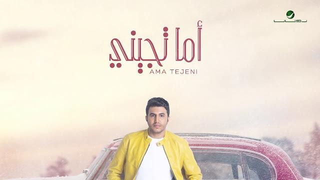اغنية اما تجيني 2019 رامي عبداللة