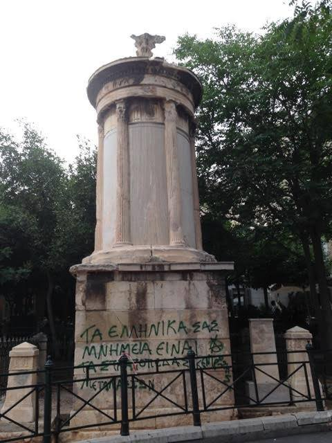 Έβαψαν με σπρέι ακόμα και το μνημείο του Λυσικράτη!