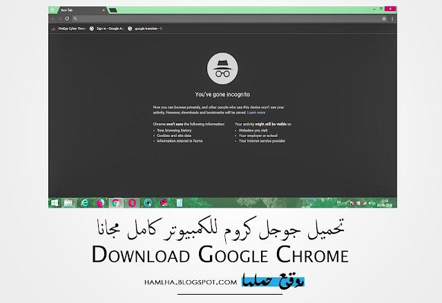 تحميل جوجل كروم عربي Download Google Chrome مجانا - موقع حملها