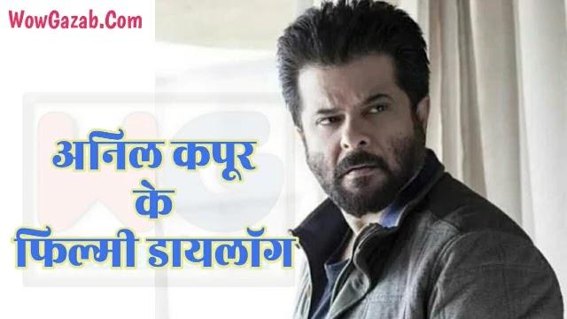 Filmy Dialogues & Tathya Anil Kapoor