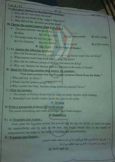امتحان السودان 2017 لمادة اللغة الانجليزية للثانوية العامة مع الاجابات النموذجية
