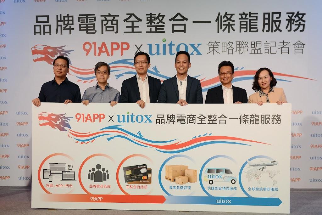 Uitox結盟91App,台灣電商生態圈更進化?