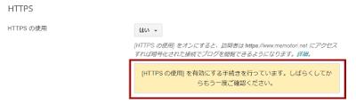 [HTTPS の使用]を有効にする手続き