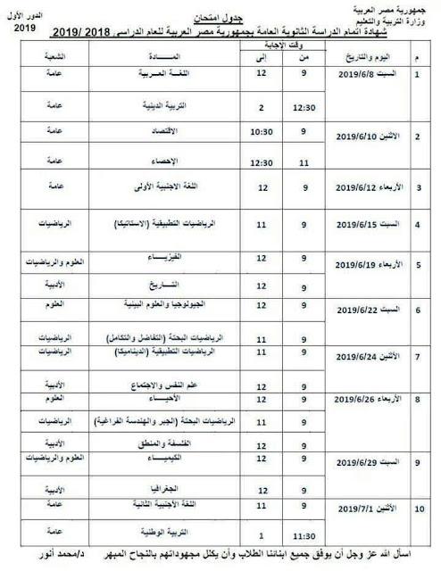 جدول امتحانات الثانوية العامة 2019 النهائى - بالصور