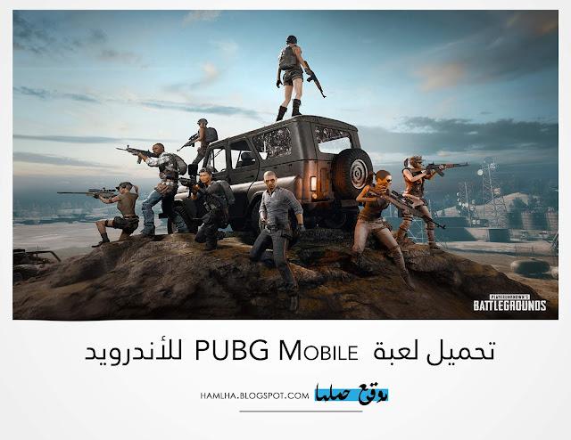 تحميل لعبة ببجي موبايل ( Download PUBG Mobile 2020) - موقع حملها