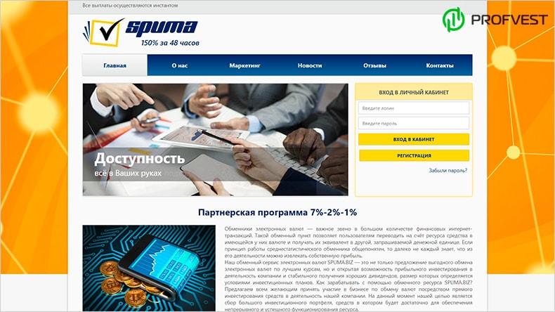 Spuma обзор и отзывы HYIP-проекта