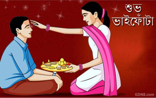 Bhai Fota And BHai Dooj