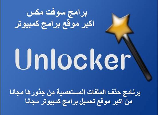 تحميل برنامج حذف الملفات المستعصية من جذورها للابد Download unlocker pc Free