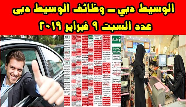 وظائف جريدة الوسيط بدبى بتاريخ اليوم بمرتبات تصل الى 5000 درهم