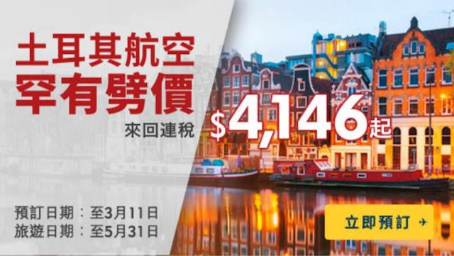4千幾連稅飛歐洲,土耳其航空 香港飛歐洲各城市HK$4,385起,5月底前出發!