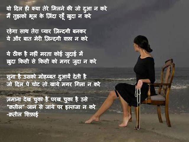 वो दिल ही क्या तेरे मिलने की जो दुआ न करे Urdu Gazal By क़तील शिफ़ाई