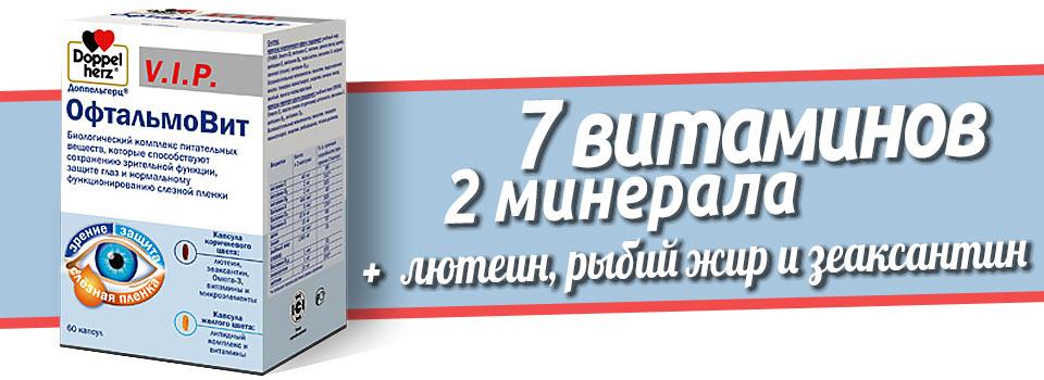 Доппельгерц VIP ОфтальмоВит