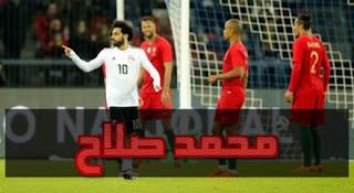 محمد صلاح يهز شباك البرتغال فى حضور رونالدو في مثل هذا اليوم