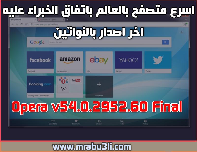 اسرع متصفح بالعالم باتفاق الخبراء عليه Opera v54.0.2952.60 Final اصدار %D8%A7%D8%AE%D8%B1+%