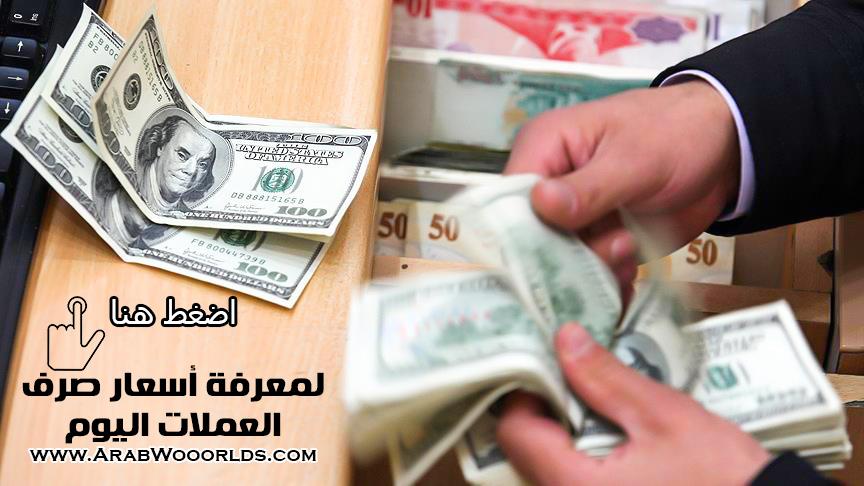 سعر الدولار مقابل الليرة التركية الان, بورصة العملات العالمية, توقعات اسعار العملات, سوق صرف العملات