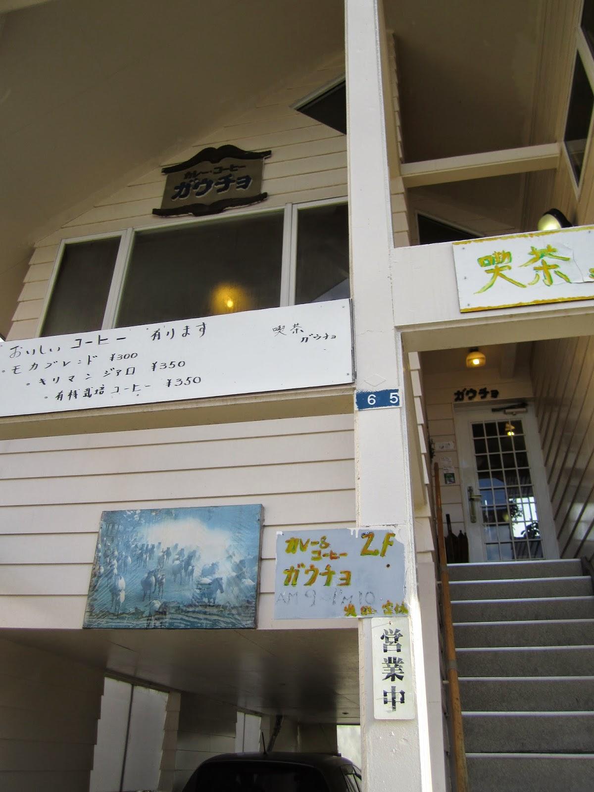 GauchoTowada Cafe ガウチョ 十和田市 カフェ