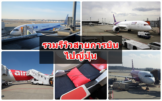 Review in Airlines to Japan from Thailand