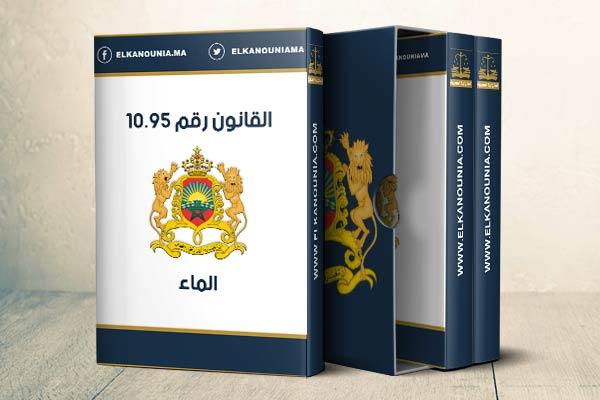 القانون رقم 10.95 المتعلق بالماء PDF