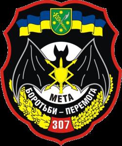 307 об РЕБ