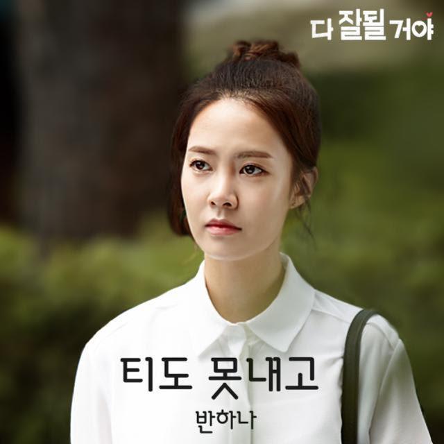 Banhana - 티도 못내고 Lyrics (All Is Well OST) ~ Lirik Lagu