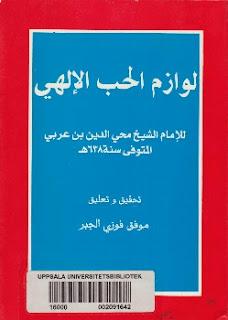 تحميل لوازم الحب الإلهي - محيي الدين بن عربي pdf