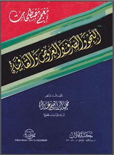 معجم مصطلحات النحو والصرف والعروض والقافية - محمد إبراهيم عبادة