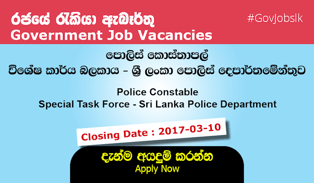 Sri Lankan Government Job Vacancies at Special Task Force - Sri Lanka Police Department for Police Constable