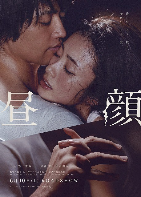 Hirugao: Love Affairs in the Afternoon / Hirugao / 昼顔 (2017)