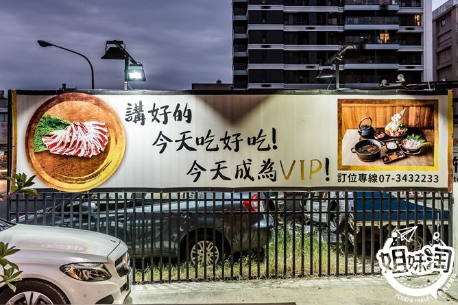 宮鶴炙燒專門店-左營區美食推薦日式料理