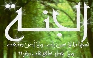 مدونة إسلام نت وصف الجنة ونعيمها بالتفصيل مدونة إسلام نت