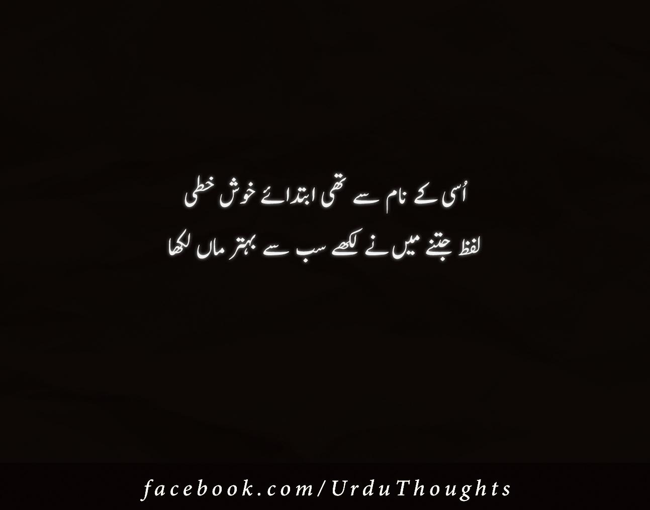 best urdu poetry wallpaper download