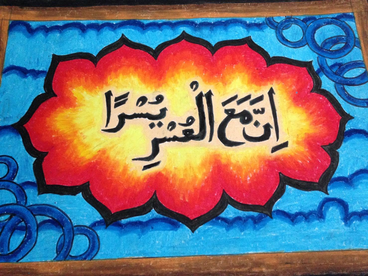 Kaligrafi Warna Gradasi Nusagates
