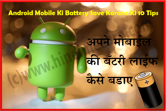Android Mobile Ki Battery Save Kaise Kare