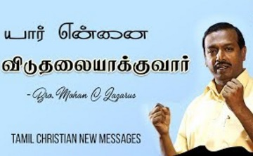 Mohan C Lazarus Messages | New Messages | Tamil Christian Messages