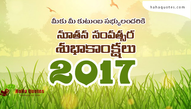 Happy New Year 2017 Wishes Quotes Status In Telugu